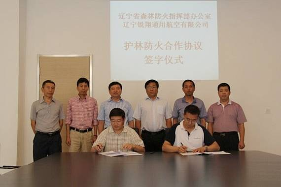 辽宁森林防火指挥部与锐翔通航签订合作协议