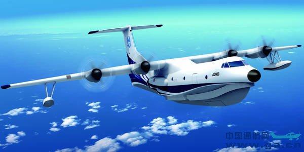 中航工业ag600水陆两栖飞机今年完成总装并首飞