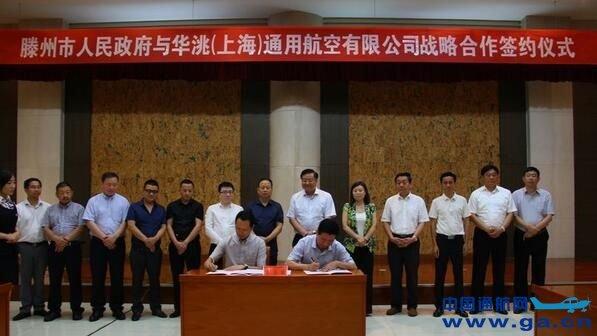 滕州市与华洮通航签约 通用机场选址滨湖镇