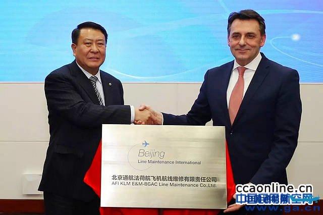 北京通航法荷航飞机航线维修公司揭牌成立