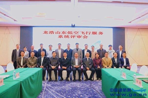 龙浩山东飞行服务系统建设方案通过专家评审