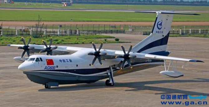 报道称,中国航空工业集团花费8年时间开发了AG600。这款飞机与波音737大小相当,可用于执行海上救援和军事行动。AG600飞机目前已获得17份来自中国政府部门和国内公司的订单。AG600最大续航里程4500公里,最大起飞重量53.5吨,还可用于商业运输。