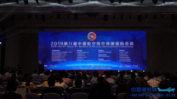 "nEO_IMG_""第八届中国航空医疗救援国际会议""在上海成功举办 摄影 刘九阳.jpg"